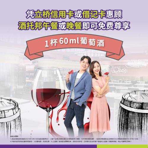 凭立桥卡惠顾酒托邦午餐或晚餐即可免费尊享1杯60ML红酒