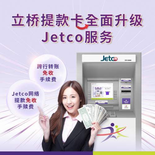 立桥提款卡全面升级Jetco服务
