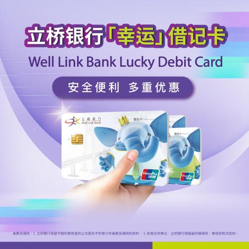 立桥银行借记卡 安全便利 多重优惠
