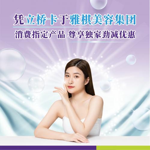 凭立桥卡于雅棋美容集团消费指定产品 尊享独家劲减优惠