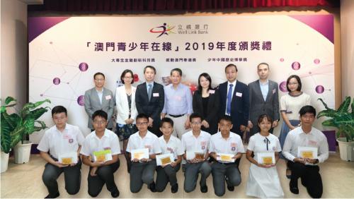 立桥银行社会关怀协会举办「澳门青少年在线」2019年度颁奖礼
