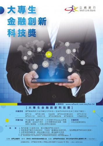 """Prémios """"Juventude de Macau Online"""" Aceites"""