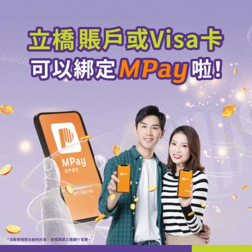 立橋賬戶或Visa卡可以綁定MPpay啦!