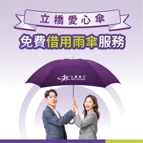 立橋愛心傘 免費借用雨傘服務
