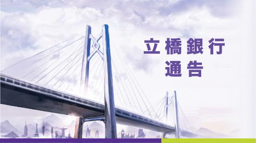 關於立橋銀行營業安排的通告