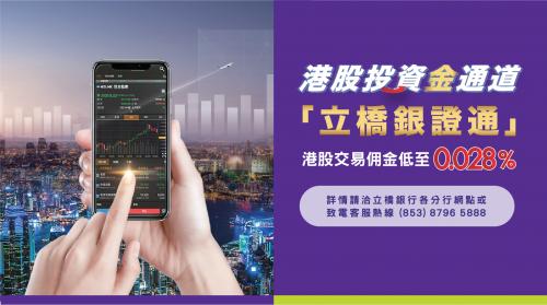 立橋銀行推出港股投資金通道「立橋銀證通」