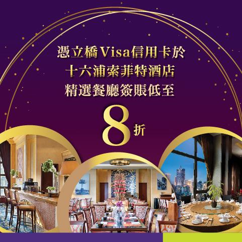 憑立橋Visa信用卡於十六浦索菲特酒店精選餐廳簽賬低至8折