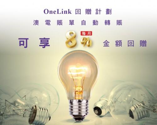 OneLink回贈計劃 - 澳電賬單自動轉賬